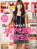 FYTTE (フィッテ) 2011年 01月号 [雑誌]