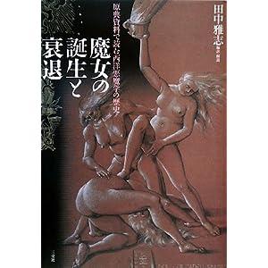 魔女の誕生と衰退—原典資料で読む西洋悪魔学の歴史