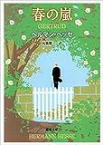 春の嵐(新潮文庫)