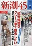 新潮45 2016年 09 月号 [雑誌]