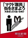 「マクド難民」 街をさまよう 失業者たちの遠い夜明け (朝日新聞デジタルSELECT)