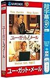 超字幕/ユー・ガット・メール (USBメモリ版)