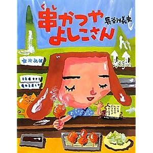 Amazon.co.jp: 串かつや<b>よしこさん</b>: 長谷川 義史: 本