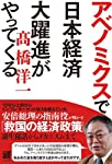 アベノミクスで日本経済大躍進がやってくる
