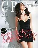 CREA (クレア) 2013年 06月号 [雑誌]