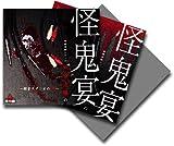辛奇音劇シリーズ 木原浩勝の怪鬼宴「録音スタジオの怪」&「旅館の怪」 〈同時購入特典付き〉