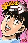 はじめの一歩 第102巻 2013年01月17日発売