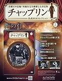 チャップリン公式DVDコレクション(3) 2016年 10/5 号 [雑誌]