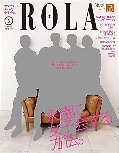 ROLA(ローラ) 2016年 3月号 雑誌