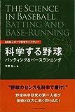 科学する野球バッティング&ベースランニング (BBMスポーツ科学ライブラリー)