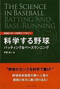 科学する野球 バッティング&ベースランニグ