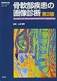 骨軟部疾患の画像診断 (画像診断別冊KEY BOOKシリーズ)