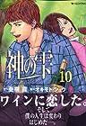 神の雫 第10巻