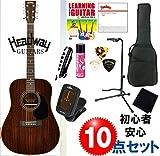 ワンランク上のヘッドウェイ・ギターアコギ入門10点セット |ローズウッド・ボディ |HEADWAY  HD-45R  NA / ドレッドノート ・ アコースティックギター初心者セット