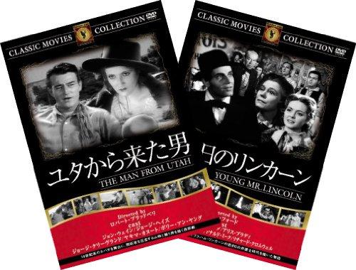 名作洋画DVDパック ユタから来た男/若き日のリンカーン 【DVD】FRTW-106