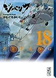 ジパング(18) (講談社漫画文庫)