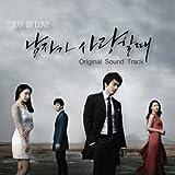 男が愛する時 韓国ドラマOST (MBC) (韓国盤)