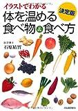 決定版 体を温める食べ物&食べ方