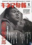 キネマ旬報 2009年 8/1号 雑誌