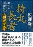 持丸長者[戦後復興篇]―日本を動かした怪物たち