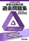 公認会計士試験短答式過去問題集 2008年度版 (2008)