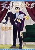 天使のうた 2 (2) (ディアプラスコミックス)