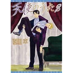 天使のうた 2 (ディアプラスコミックス)