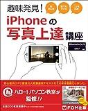 趣味発見!  iPhoneの写真上達講座 iPhone 5s/5c/5 iOS7