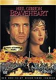 ブレイブハート [DVD]