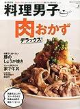 料理男子 Vol.8 2013年 04月号 [雑誌]