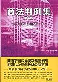 商法判例集 第4版