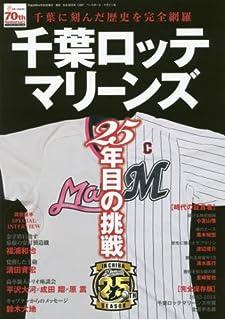 千葉ロッテマリーンズ25年目の挑戦 (B.B.MOOK)