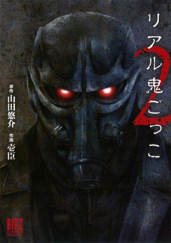 リアル鬼ごっこ 2 (バーズコミックススペシャル)