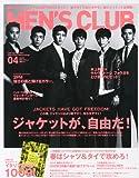 MEN'S CLUB (メンズクラブ) 2013年 04月号 [雑誌]