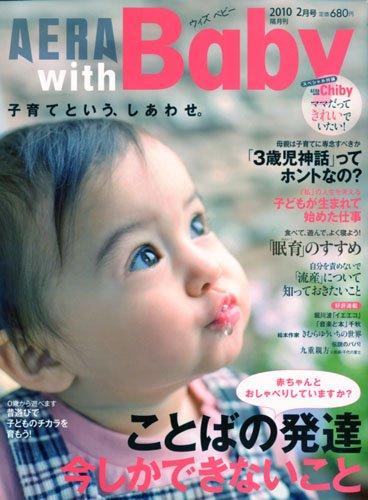 AERA with Baby (アエラウィズベビー) 2010年 02月号 [雑誌]