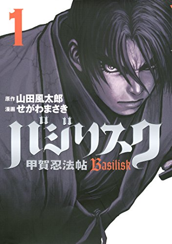 バジリスク?甲賀忍法帖?(1)