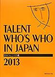 日本タレント名鑑 (2013)