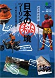 日本の秘境ツーリング―よりぬき「日本一を探す旅」 (エイ文庫) (商品イメージ)