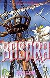 BASARA(3) (フラワーコミックス)