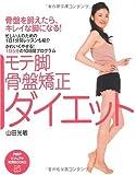 モテ脚・骨盤矯正ダイエット (PHPビジュアル実用BOOKS)