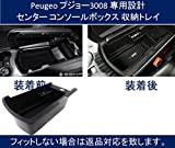 SSKPRODUCT プジョー3008専用センターコンソールボックス収納トレイ アームレストボックス Peugeot3008