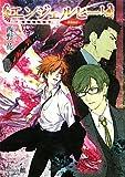 エンジェルヒート―Blood (白泉社花丸文庫BLACK)