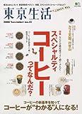 東京生活 41 (エイムック 1612)