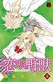 恋する野獣 3―Love beast (MIU恋愛MAX COMICS)