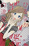 ひるなかの流星 11 (マーガレットコミックス)