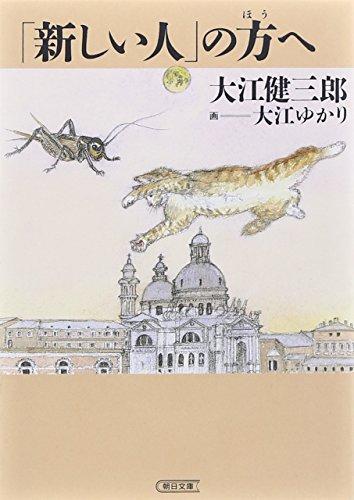 「新しい人」の方へ (朝日文庫 お 40-4)