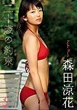 森田涼花DVD 「二十歳の約束」