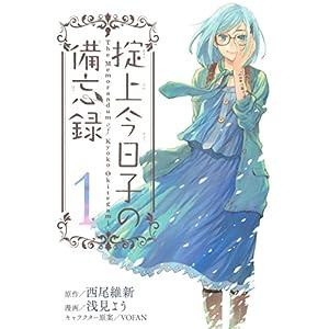掟上今日子の備忘録(1) (月刊少年マガジンコミックス) [Kindle版]