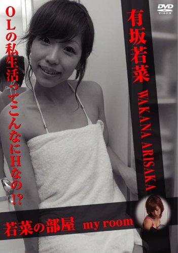 有坂若菜 my room [DVD]