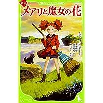 新訳 メアリと魔女の花 (角川つばさ文庫)